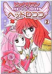 ビックリマン愛の戦士ヘッドロココ (2) (fukkan.com)