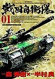 戦国自衛隊 1 (SPコミックス)