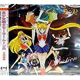 美少女戦士セーラームーンR~劇場版 MUSIC COLLECTION 音楽集