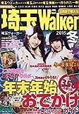 埼玉Walker2015冬 61806-17 (ウォーカームック)