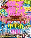まっぷる 横浜 中華街・みなとみらい '15-16 (まっぷるマガジン)