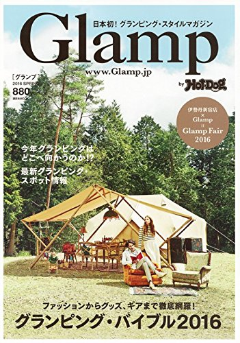 Glamp by Hot-DogPRESS Vol.2 (講談社 Mook(J))