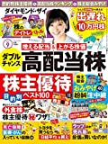 ダイヤモンドZAi (ザイ) 2015年9月号 [雑誌]