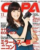 CAPA (キャパ) 2011年 11月号 [雑誌]