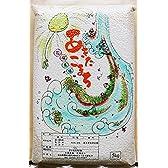 [玄米] 秋田県産 花塚農場あきたこまち 特別栽培米 (慣行栽培比 農薬6分の1 化学肥料20分の1) 5kg 27年産 真空パック