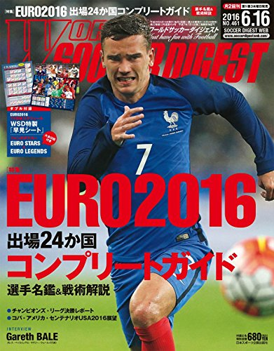 WORLD SOCCER DIGEST 2016.6.16 NO.461[Kindle版]