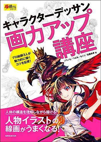 キャラクターデッサン画力アップ講座 (玄光社MOOK 超描けるシリーズ)
