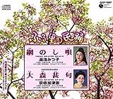 ふる里の民踊 第49集 「網のし唄」「大森甚句」