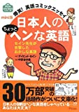 mini版 爆笑! 英語コミックエッセイ 日本人のちょっとヘンな英語 (アスコムmini bookシリーズ)