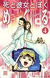 死と彼女とぼく めぐる(4) (KC KISS)