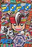 月刊 コロコロコミック 2010年 07月号 [雑誌]