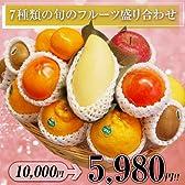□季節(12月)のフルーツバスケット(フルーツ7種入り)