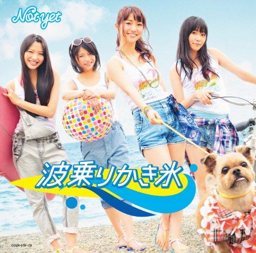 【アマゾン限定特典生写真付き】波乗りかき氷(DVD付)(Type-B)