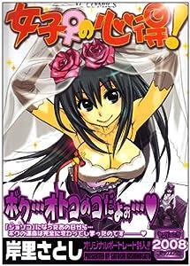 女子♀の心得! (ヤングコミックコミックス)