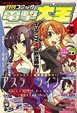 電撃大王 2009年 05月号 [雑誌]