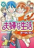 夫婦な生活 (15) (まんがタイムコミックス)