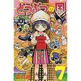 どうぶつの国(7) (講談社コミックス)
