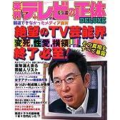業界テレビの正体DELUXE 報道できなかったメディア真実 (コアコミックス314)