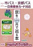 京都のりもの案内 市バス・京都バス一日乗車券カード対応「きょうを500円で巡る本」2014~2015年
