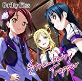 『ラブライブ!サンシャイン!!』ユニットシングル(3)「Strawberry Trapper」 ランキングお取り寄せ