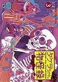 タケヲちゃん物怪録 3 (ゲッサン少年サンデーコミックス)