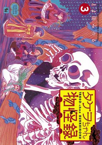 タケヲちゃん物怪録 3 (ゲッサン少年サンデーコミックススペシャル)