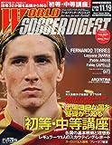 WORLD SOCCER DIGEST (ワールドサッカーダイジェスト) 2009年 11/19号 [雑誌]
