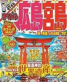 まっぷる 広島・宮島 mini 呉・尾道・しまなみ海道 '17 (まっぷるマガジン)