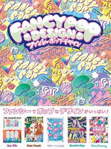 Fancy Pop Design (Japanese Edition) (Tapa Blanda)