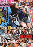 絶対美人SECRET (シークレット) Vol.2 2012年 04月号 [雑誌]