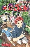 K.O.sen 2 (ジャンプコミックス)