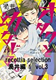 recottia selection 渦井編1 vol.3<recottia selection 渦井編1> (B's-LOVEY COMICS)