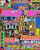 パチンコ実戦ギガMAX (マックス) 2011年 09月号 [雑誌]