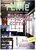 リライフプラス vol.13 (別冊・住まいの設計 199)