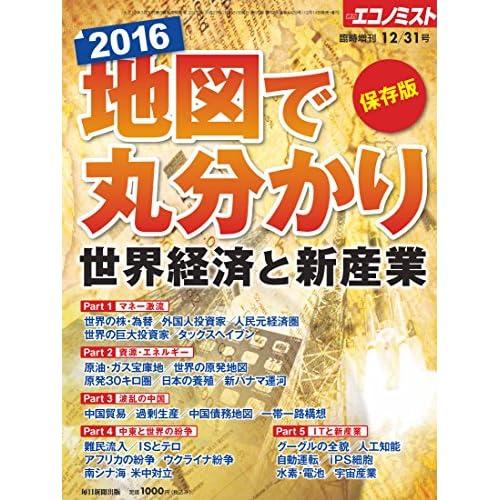週刊エコノミスト臨時増刊 2015年12月31日号 [雑誌]