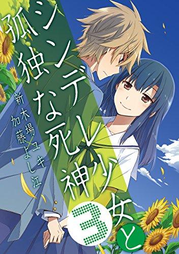 シンデレ少女と孤独な死神 3巻 (デジタル版ガンガンコミックスONLINE)