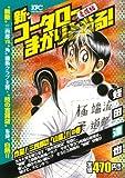 新・コータローまかりとおる! 炸裂! 三四郎の「山嵐」!!の巻 (プラチナコミックス)