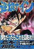 逆境ナイン 2 (少年キャプテンコミックススペシャル)