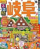 るるぶ岐阜 飛騨高山 白川郷'16 (るるぶ情報版(国内))