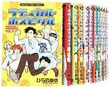 ラディカル・ホスピタル コミック 1-27巻セット (まんがタイムコミックス)