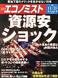エコノミスト 2014年 11/25号 [雑誌]