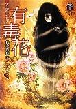 FKB実話怪談覚書 有毒花 (竹書房ホラー文庫)