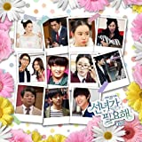 天女がいなきゃ?! 韓国ドラマOST (KBS) (韓国盤)