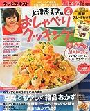 上沼恵美子のおしゃべりクッキング 2013年 04月号 [雑誌]