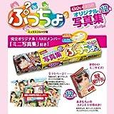 ぷっちょワールド AKB48 写真集 BOX (食玩)