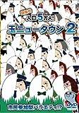 玉ニュータウン2 [DVD]