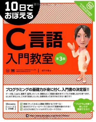 10日でおぼえるC言語入門教室 第3版 (10日でおぼえるシリーズ)