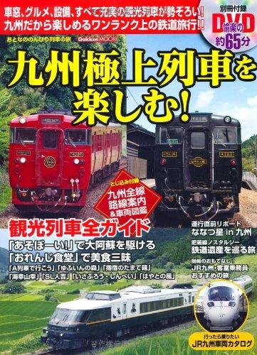 九州極上列車を楽しむ!: おとなののんびり列車の旅 (Gakken Mook おとなののんびり列車の旅)