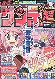 週刊 少年サンデー 超 ( スーパー ) 2010年 4/25号 [雑誌]