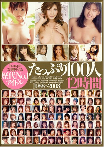 h.m.pがお贈りする 歴代No.1アイドルたっぷり100人12時間(1988~2008) [DVD]